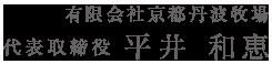 株式会社京都丹波牧場 代表取締役 平井一三